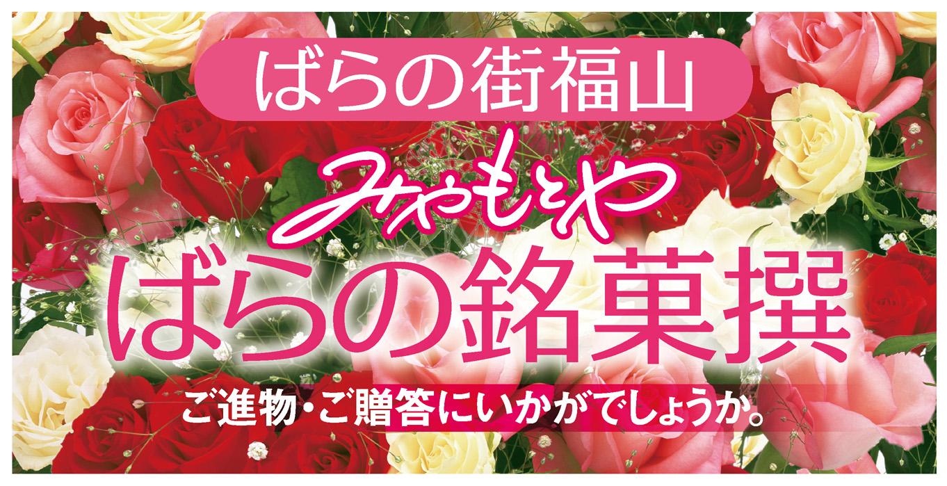 baranomachi-pop_2.jpg